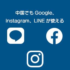 「JOYTEL SIM」なら中国でもGoogle・Instagram・LINEが使える