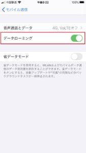 iphoneローミング設定画面
